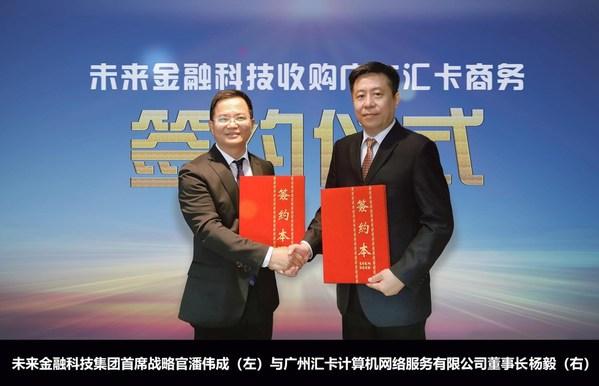 未来金融科技与汇卡签署股权收购框架协议