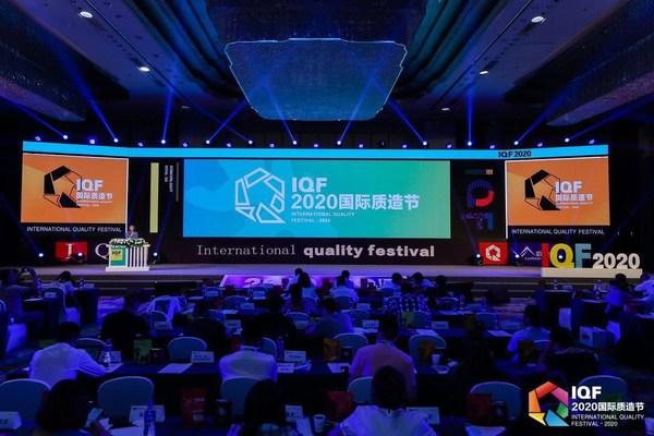 国际质造节宣布品牌升级,全面升级为2021国际品质节