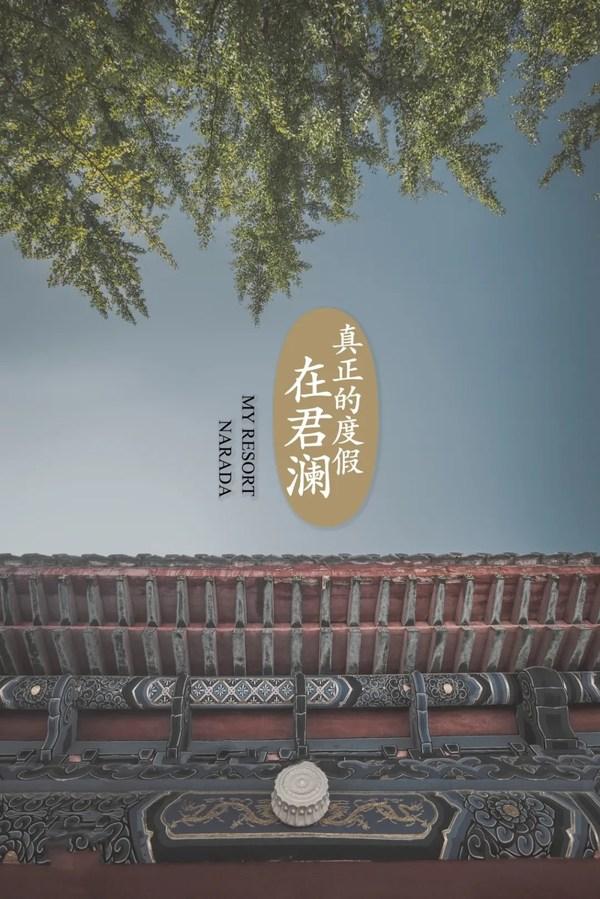 君澜进扬州,助力2021世界园博会