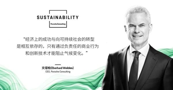 保时捷管理咨询帮助企业实现业务和可持续发展目标的统一