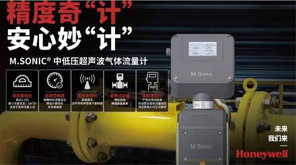 霍尼韦尔推出M.Sonic中低压超声波气体流量计,服务城市燃气行业