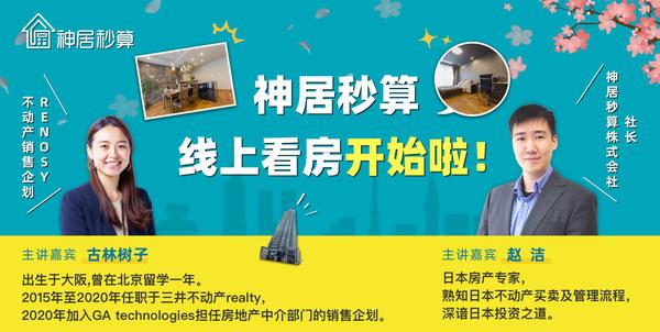 身在国内也能轻松购入日本房产