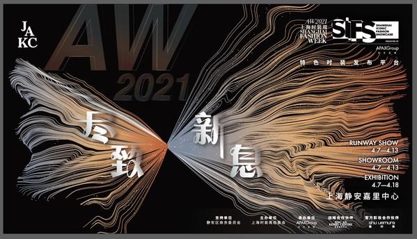 AW2021上海时装周SIFS新闻发布会顺利举行