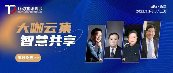 2021环球旅讯峰会将于2021年9月1日-3日在上海国际会议中心举行