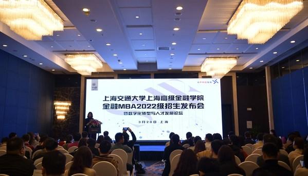 金融赋能未来 -- 上海交通大学上海高级金融学院2022级FMBA招生政策在沪发布