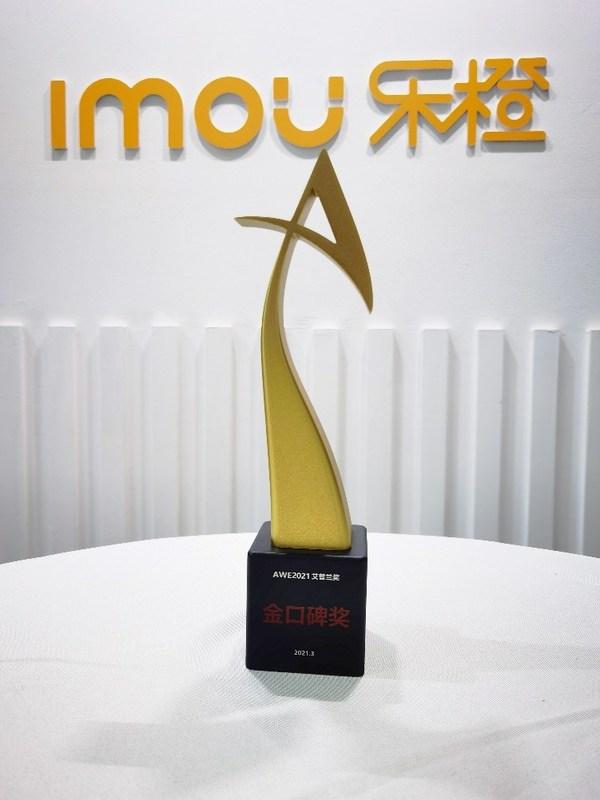 拥抱智慧生活,乐橙荣获AWE2021艾普兰金口碑奖