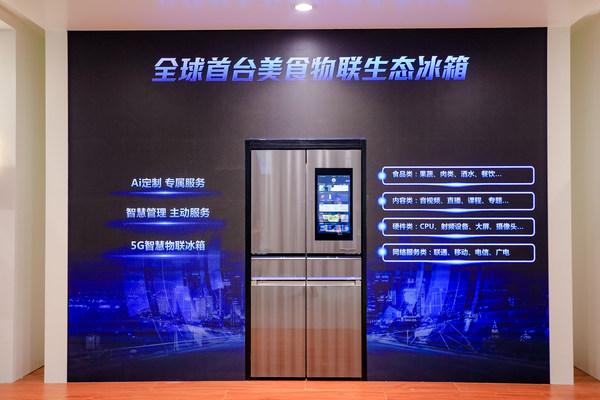 하이얼 스마트 홈, 세계 최초의 '식품 인터넷' 스마트 냉장고 공개