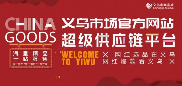 Chinagoods打造具有S2B2C能力数字化供应链服务