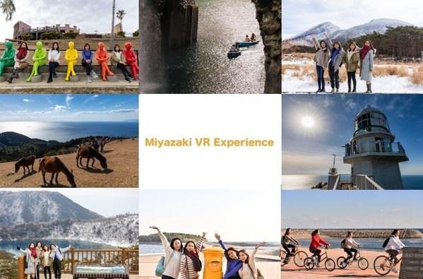 미야자키 VR 체험(Miyazaki VR Experience)