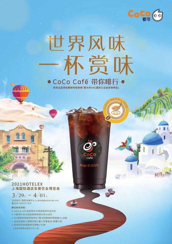 咖啡与茶饮的碰撞 CoCo都可携手冠军咖啡师亮相上海咖啡美食文化节