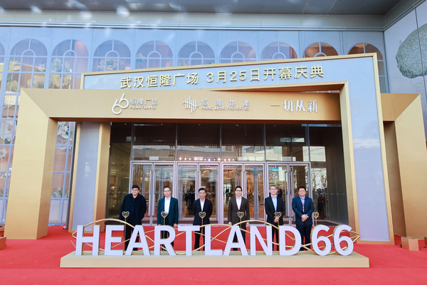 Hang Lung Celebrates Opening of Heartland 66, its First Large-scale Commercial Development in Central China