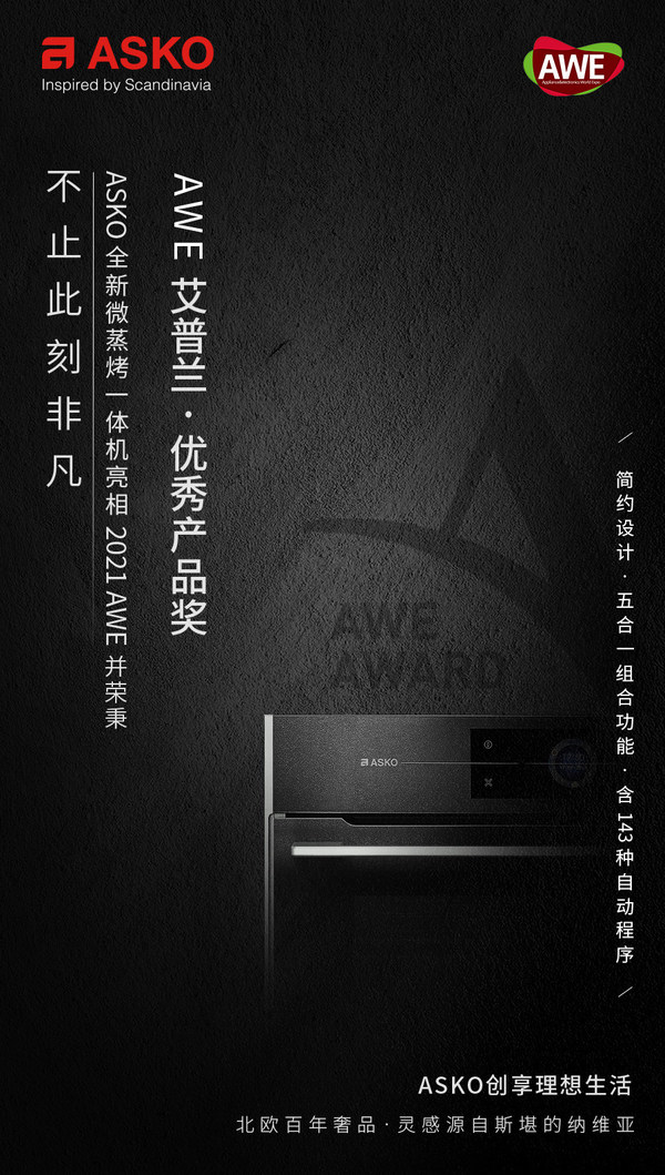 ASKO微蒸烤一体机荣秉2021AWE艾普兰优秀产品奖
