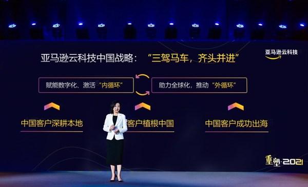 亚马逊全球副总裁、亚马逊云科技大中华区执行董事 张文翊