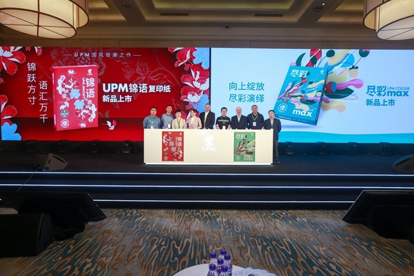 UPM两款全新复印纸亮相,引领造纸行业新风尚