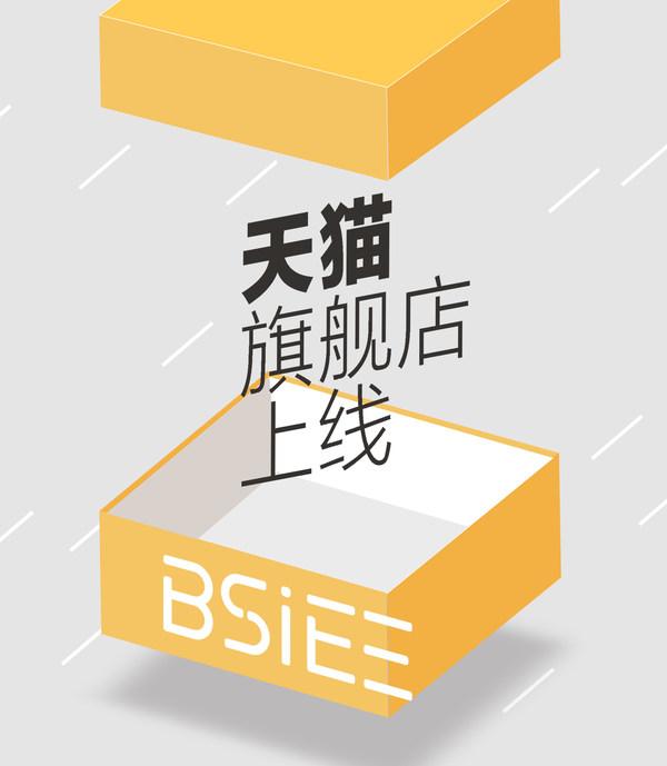 BSiEE本涩责任与事业兼备  企业大学与天猫旗舰店同步上线