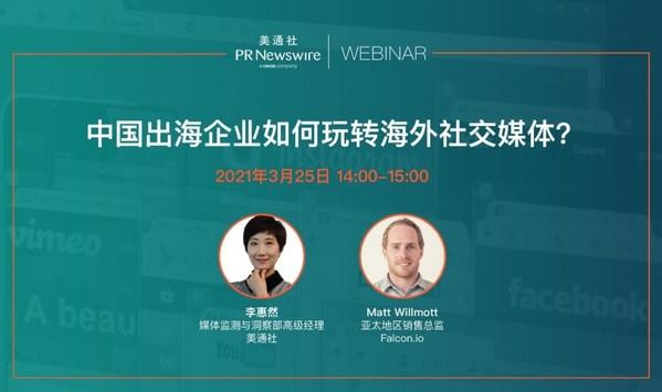 中国出海企业如何玩转海外社交媒体