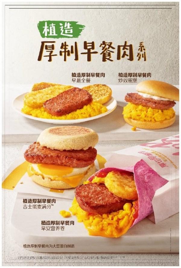 麦当劳中国内地首推植物肉产品