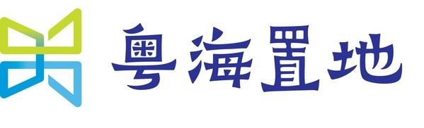 广东粤海置地集团有限公司
