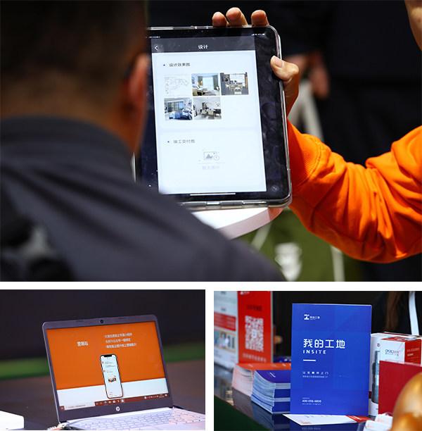 inSite装企解决方案 现场产品演示