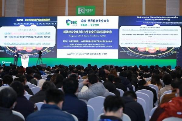 2021成都-世界信息安全大会将于11月23-26日在中国西部国际博览城召开