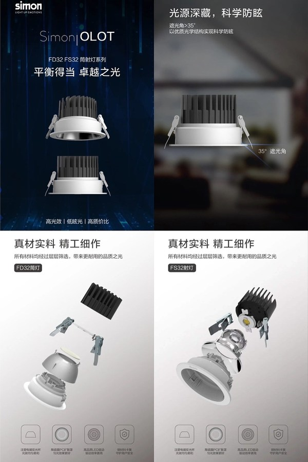 平衡得当,卓越之光 -- Simon OLOT系列FD32筒灯、FS32射灯全新上市
