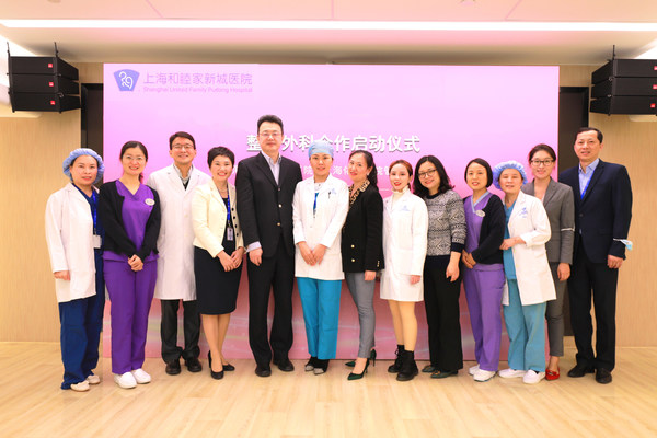 上海和睦家新城医院整形外科合作正式启动