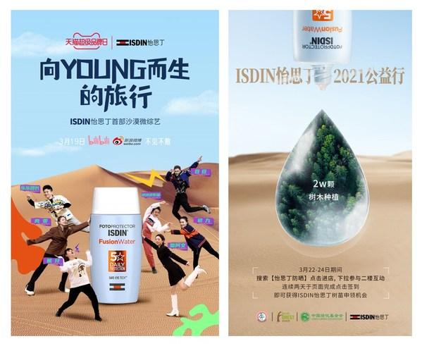 图2:ISDIN怡思丁专属微综艺《向YOUNG而生的旅行》及公益行活动