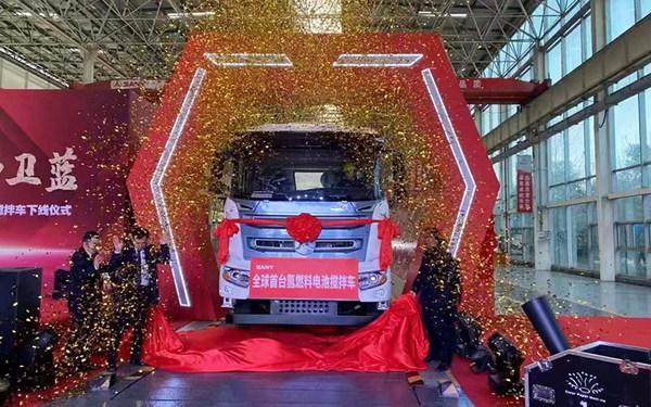 全球首台 三一氫燃料電池攪拌車「點火」成功