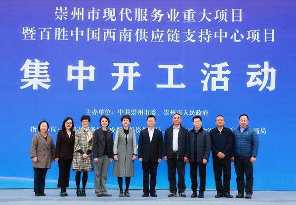 百胜中国西南供应链支持中心落户成都崇州