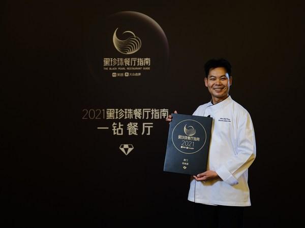 银河娱乐集团首度登榜《黑珍珠餐厅指南》