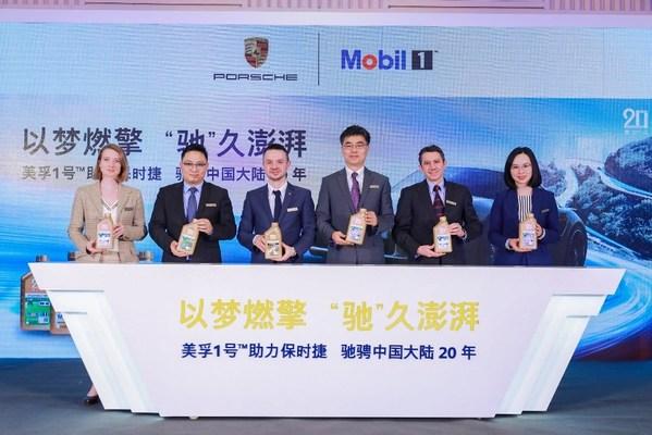 埃森美孚与保时捷高层共同庆祝美孚1号与保时捷在中国大陆合作20周年