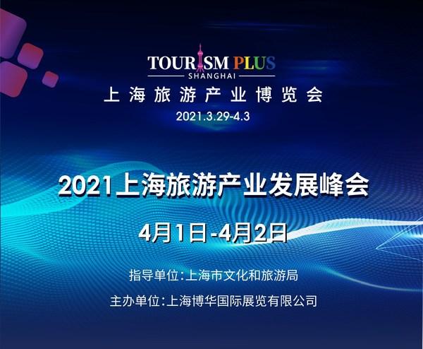 2021上海旅游产业发展峰会