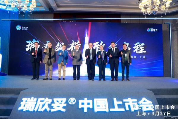 瑞欣妥®中國上市會啟動儀式