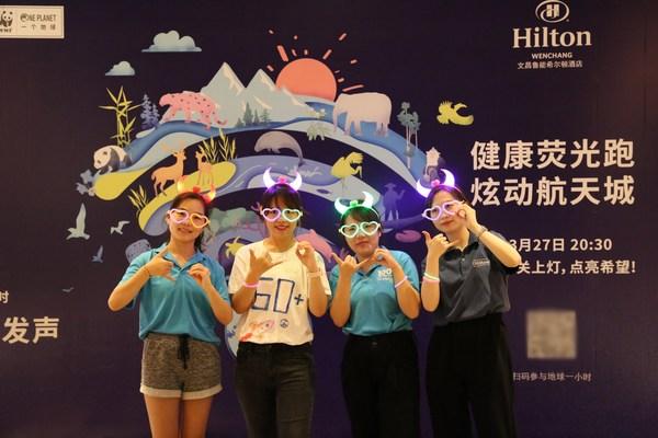 文昌魯能希爾頓酒店舉辦2021年地球一小時活動