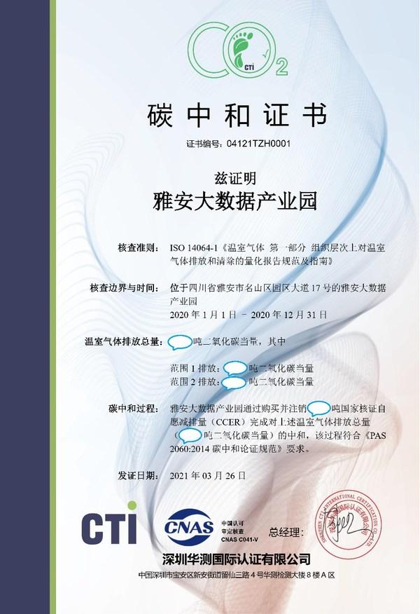 """CTI华测为国内首个国家绿色数据中心颁发""""碳中和""""证书"""