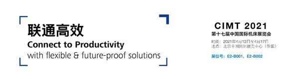 联通高效打造工业质量解决方案  蔡司将在CIMT 2021首发多款新品