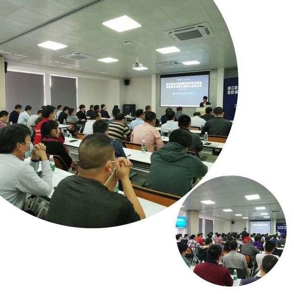 廉江家电产业国际市场开拓对接会暨欧美市场准入国际认证研讨会成功举办