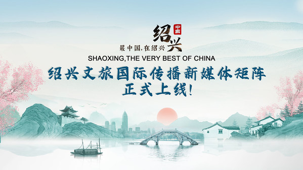 """The global communication platform, """"Shaoxing, the very best of China"""", was launched in Shaoxing, East China's Zhejiang province, on March 29, 2021. [Photo provided to chinadaily.com.cn]"""
