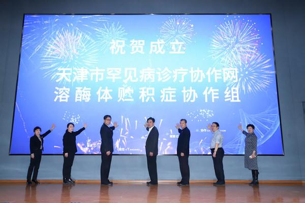 天津9家医院联合成立溶酶体贮积症协作组,推进罕见病规范化管理