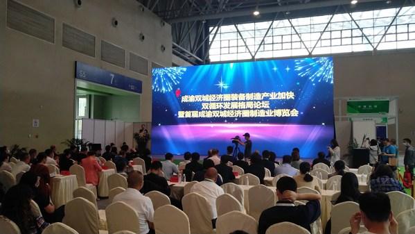 2021首届成渝双城经济圈制造业博览会将于9月16-18日在成都举办
