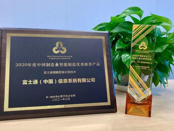 富士通荣获e-works智能制造优秀供应商与推荐产品双项大奖