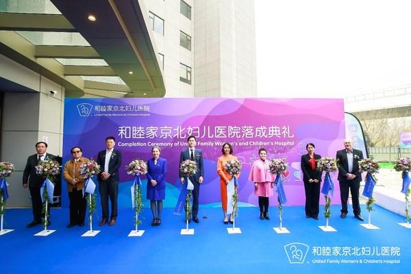 孕育成长 益心非凡 | 和睦家京北妇儿医院盛启落成典礼