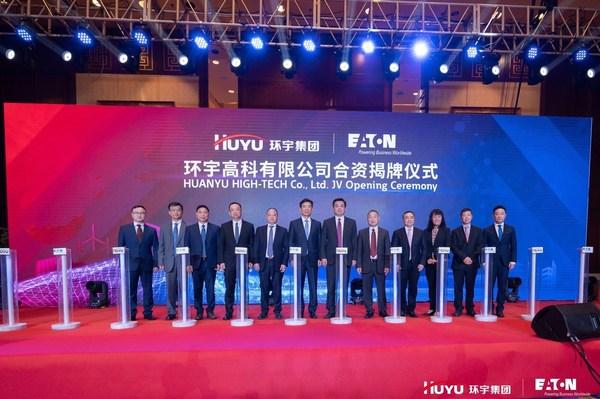 厚瓴沃特协助中国领先电气设备制造商环宇集团引入伊顿的战略投资