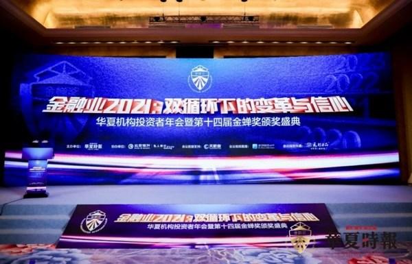 """金蝉奖公布,中银消费金融荣膺""""2020年度消费金融公司""""殊荣"""