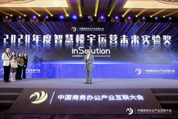 "inSolution荣获""2020年度写字楼行业HOPE奖 -- 智慧楼宇运营未来实验奖"""
