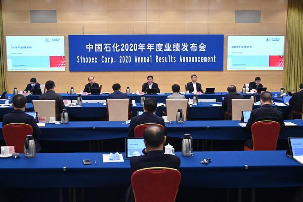 Sinopecの2020年決算は世界の同業者をリードし、中国の目標より10年早いカーボンニュートラル実現に努力