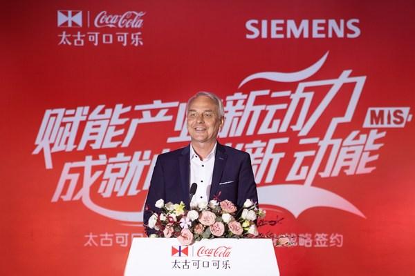 西门子携手太古可口可乐打造饮料行业数字化标杆