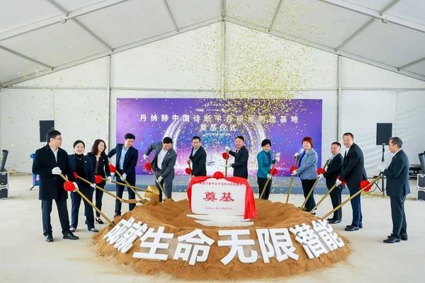 丹纳赫诊断平台中国研发制造基地奠基仪式