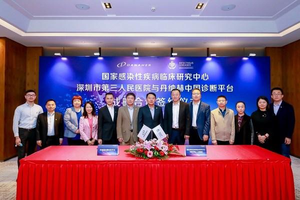 丹纳赫中国诊断平台与深圳国家感染性疾病临床医学研究中心签署战略协议