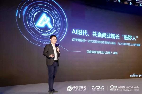 百度爱番番受邀参加CDEC2021中国数字智能生态大会